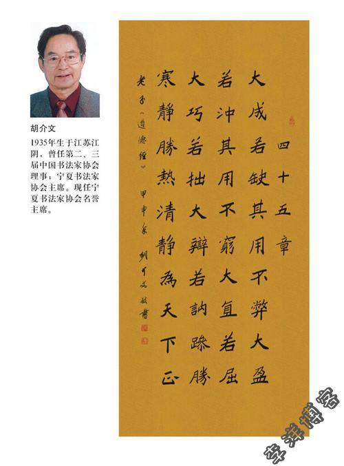 江阴市书法家协会