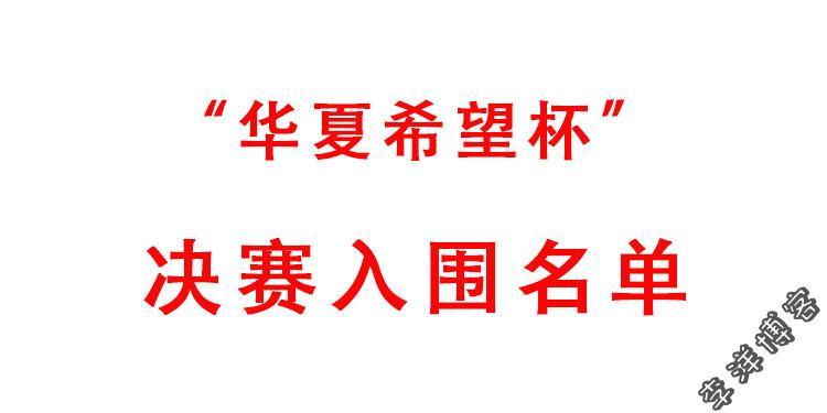 """【华夏希望杯·决赛入围名单】2020年""""华夏希望杯""""全国书画艺术大赛决赛入围名单"""