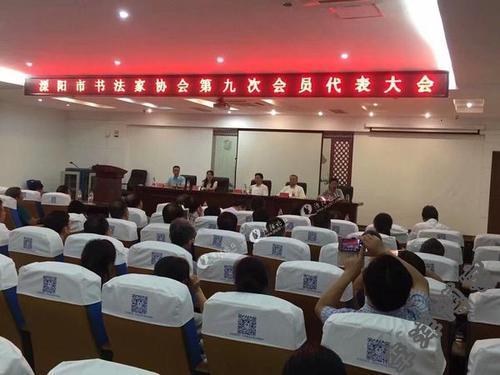 溧阳市书法家协会
