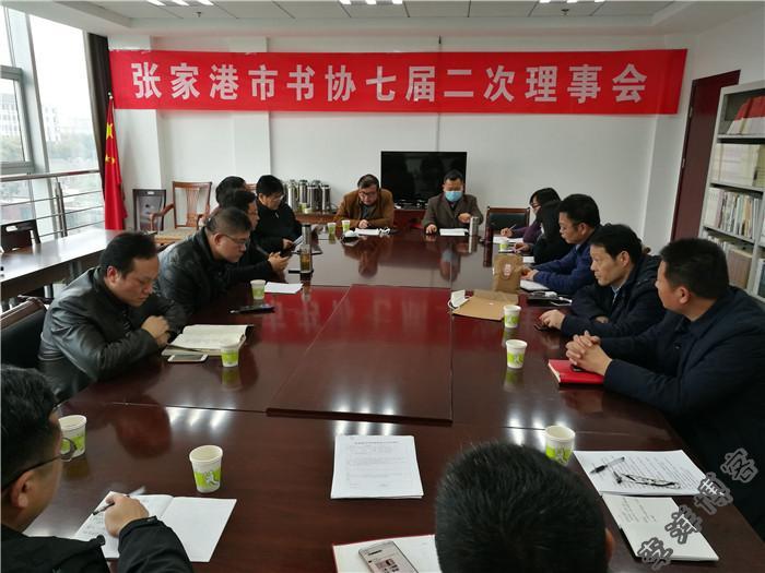 张家港市书法家协会