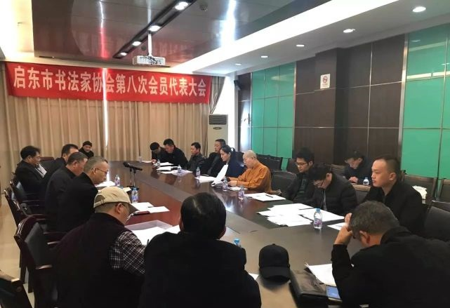 启东市书法家协会