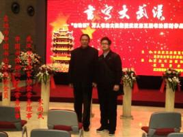 武汉市书法家协会