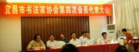 宜昌市书法家协会