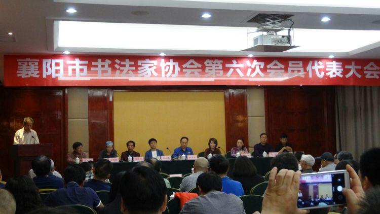 襄阳市书法家协会