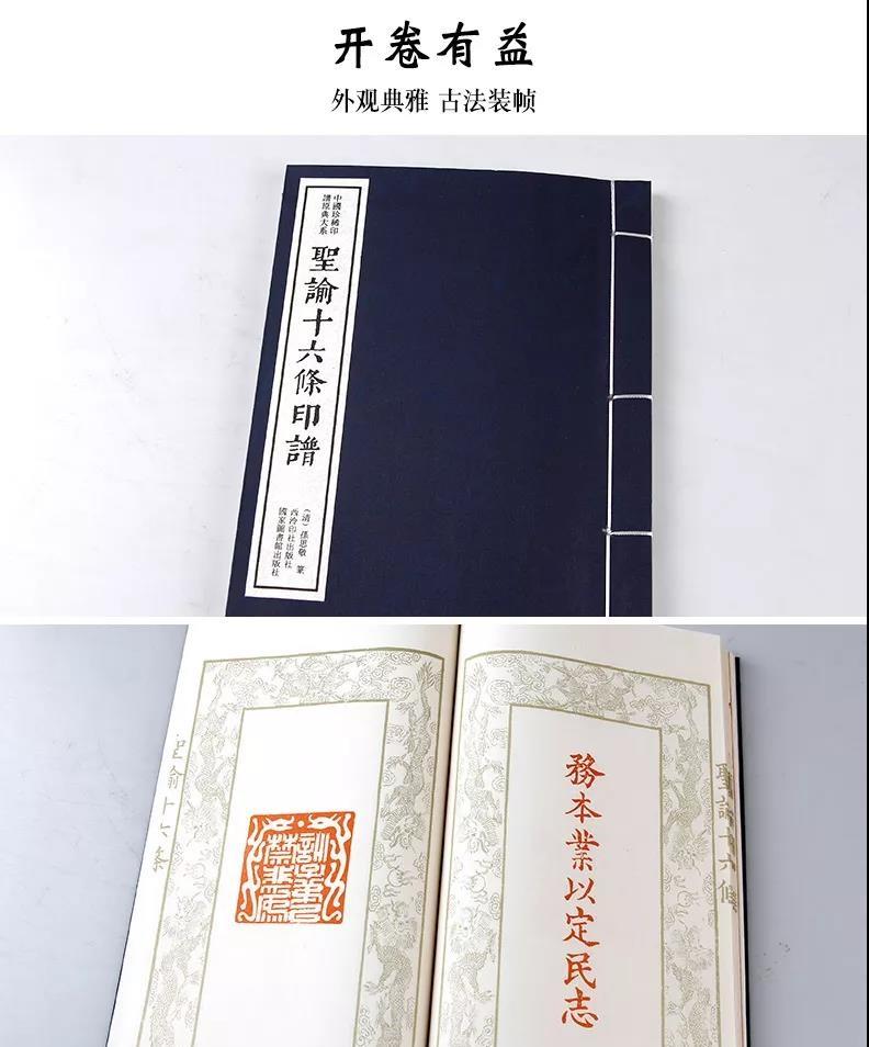 中国印谱的历史及收藏