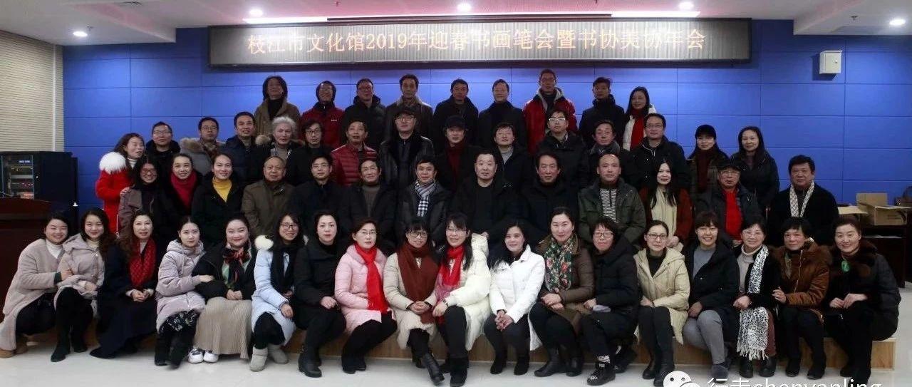 枝江市书法家协会