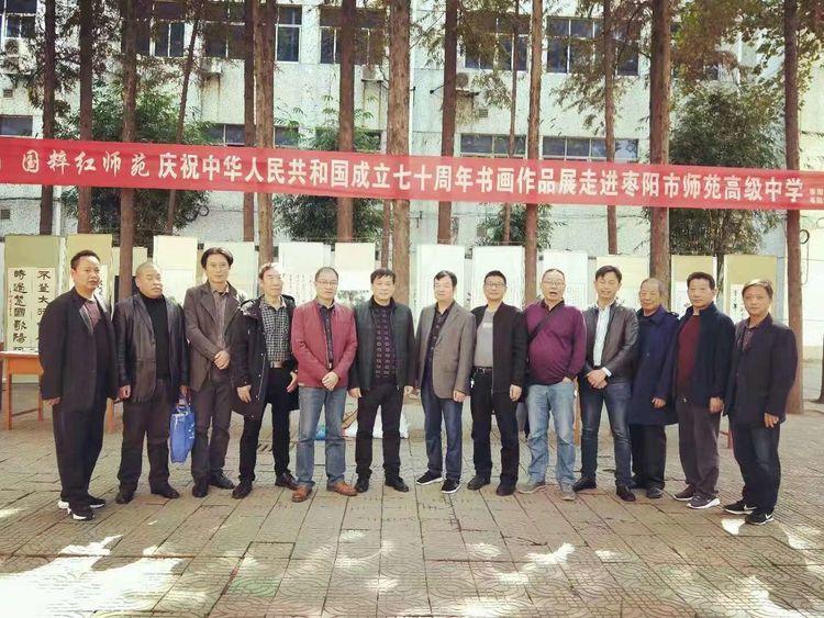 枣阳市书画家协会
