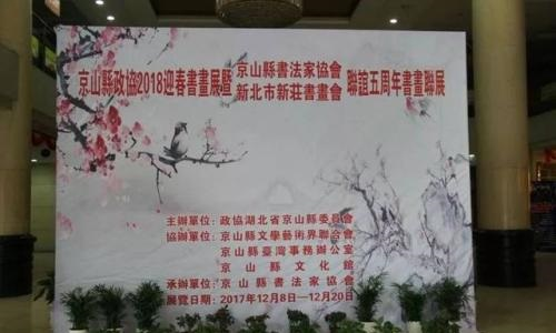 京山县书法家协会