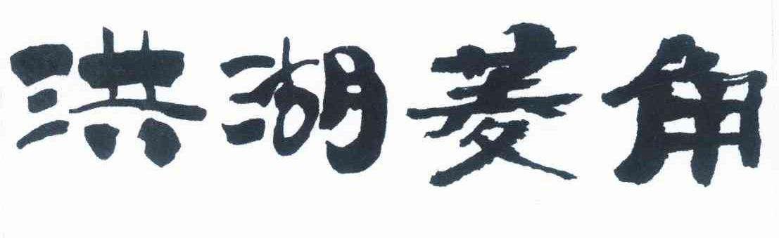 洪湖市书法家协会