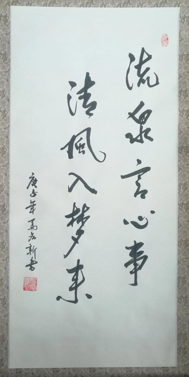 中国现代书画家——马名新、索玉生-第3张