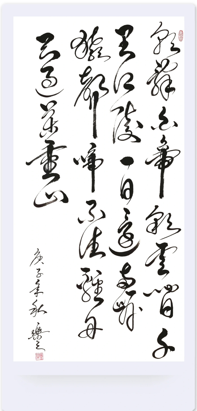 中国现代书画家——张乐、邵林明-第2张
