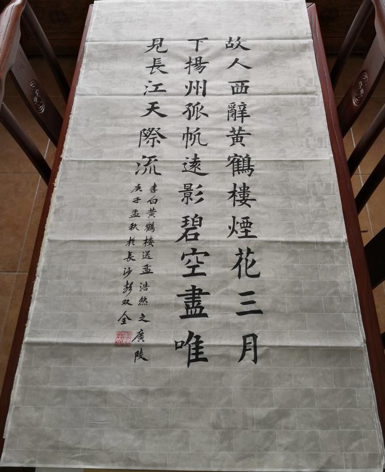 中国现代书画家——彭双全、韩隐、冯尧成、周承启-第2张
