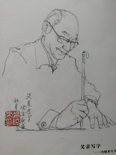 中国现代书画家——彭双全、韩隐、冯尧成、周承启-第7张