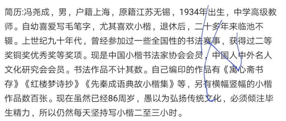 中国现代书画家——彭双全、韩隐、冯尧成、周承启-第8张
