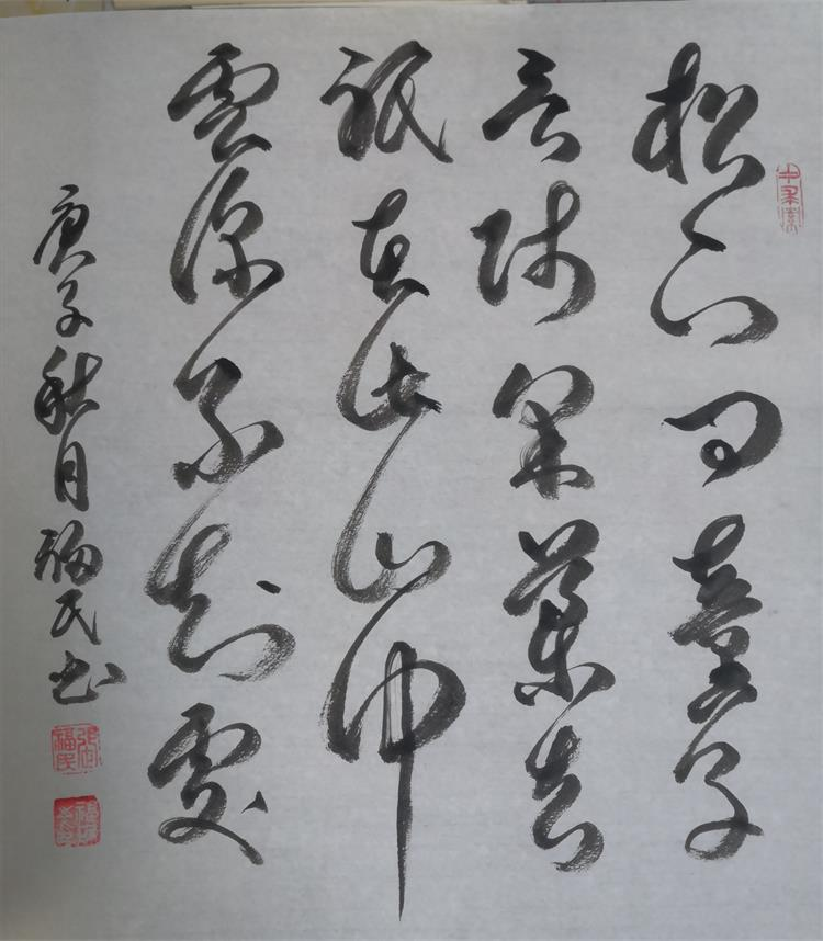 中国现代书画家——张福民、高俊祥、张晓东、潘江海-第2张