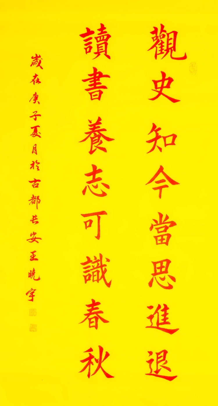 中国现代书画家——王晓宇、郭英杰、付正福、冉孟儒、卞修忠、伊肇辉、何勉、闵文林、毛洪富、管泉生-第3张