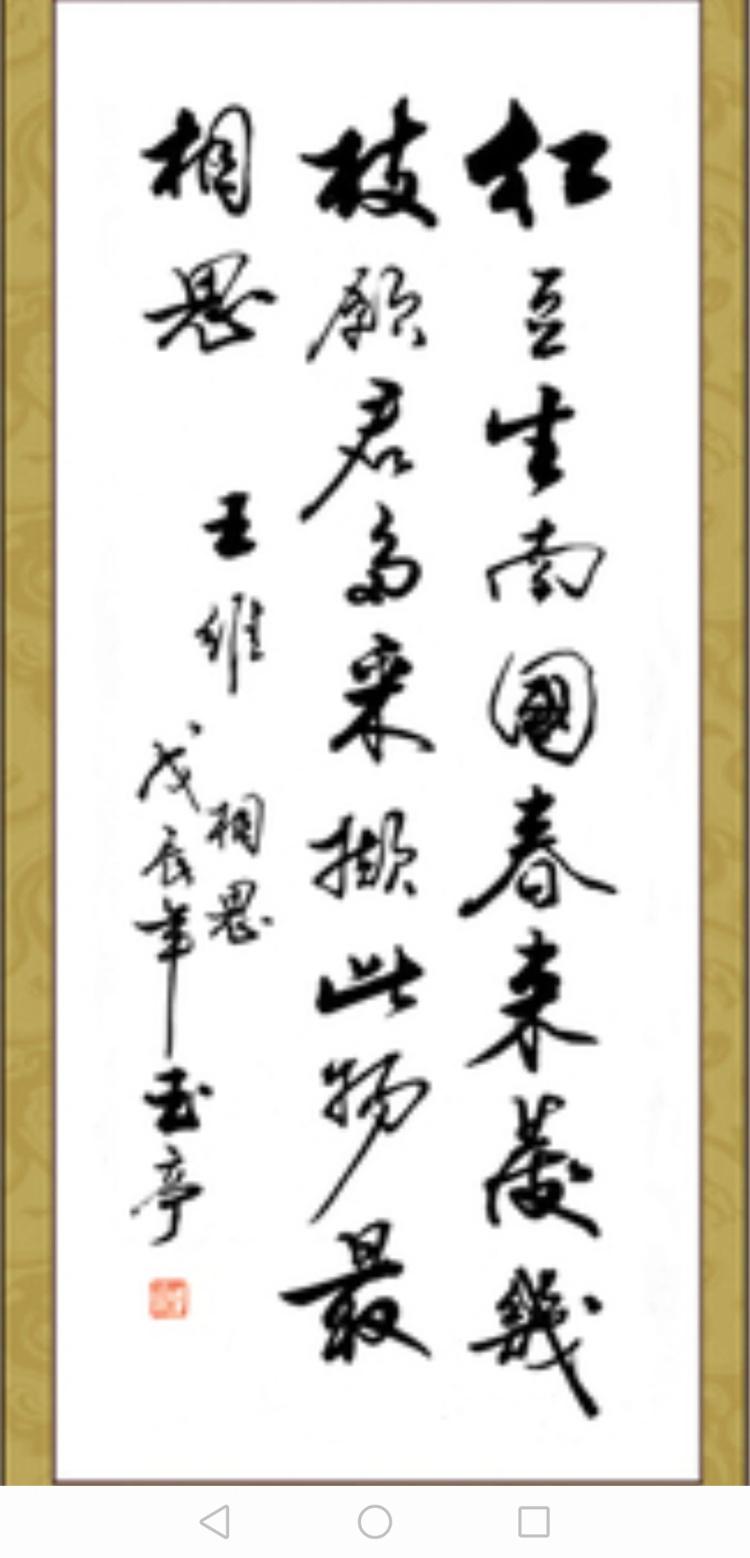 中国现代书画家——王晓宇、郭英杰、付正福、冉孟儒、卞修忠、伊肇辉、何勉、闵文林、毛洪富、管泉生-第18张