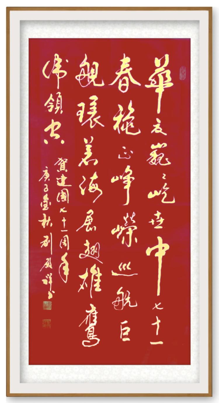 中国现代书画家——张士高、崔世年、姚子华、任万军、程清、张考羊、毛恒锅、刘殿祥、赵昌刚、张新朝-第20张