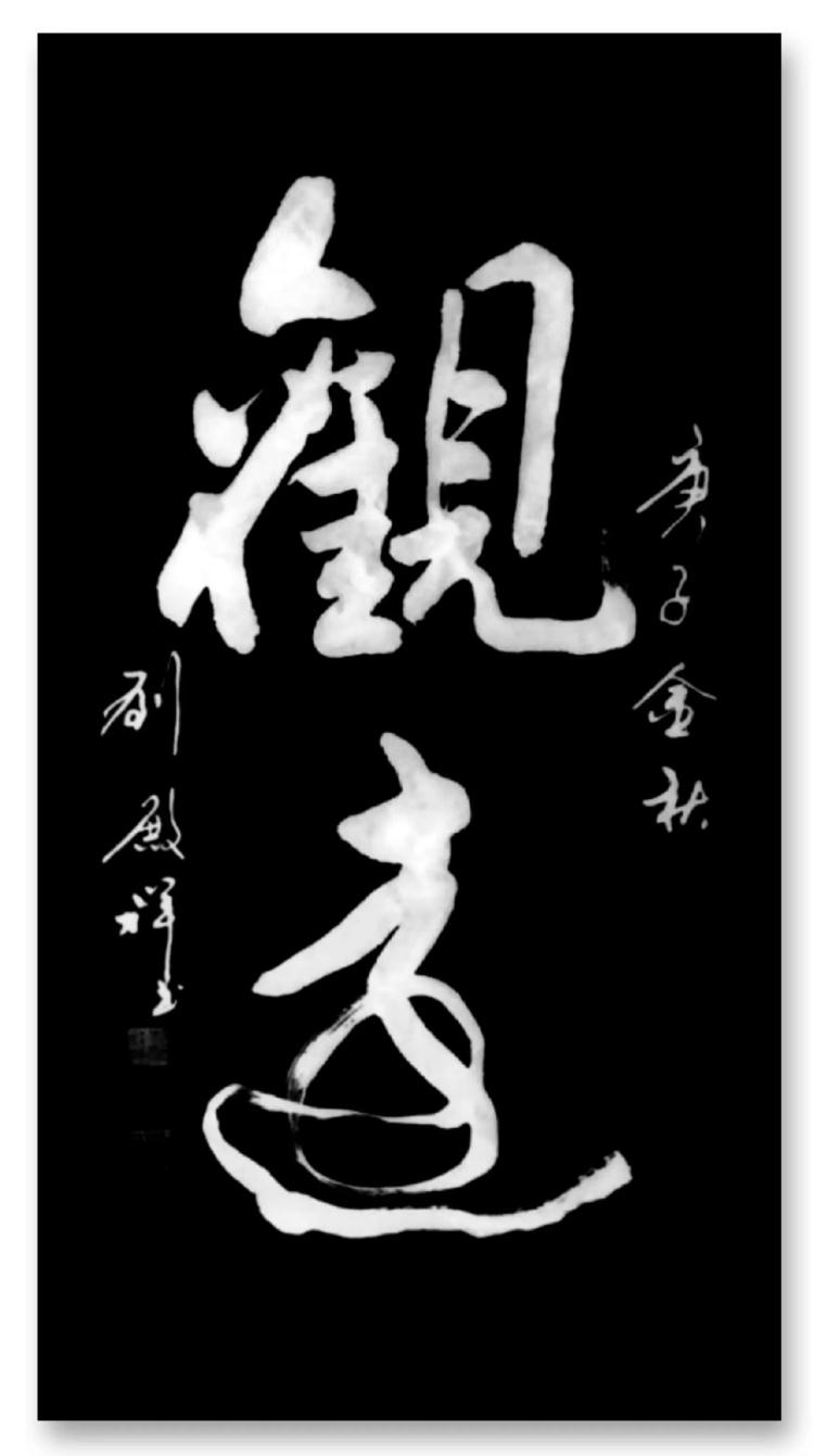中国现代书画家——张士高、崔世年、姚子华、任万军、程清、张考羊、毛恒锅、刘殿祥、赵昌刚、张新朝-第21张