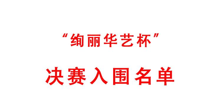 """【绚丽华艺杯·决赛入围名单】2020年""""绚丽华艺杯""""全国书画艺术大赛决赛入围名单"""