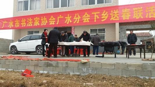 广水市书法家协会