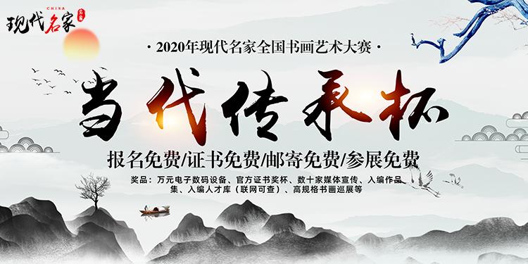 """2020""""当代传承杯"""" 全国书画艺术大赛征稿启事"""