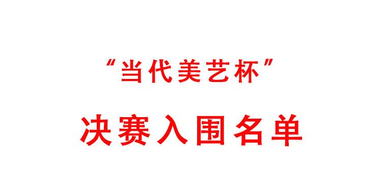 """【绚丽山河杯·决赛入围名单】2021年""""绚丽山河杯""""全国书画艺术大赛决赛入围名单"""