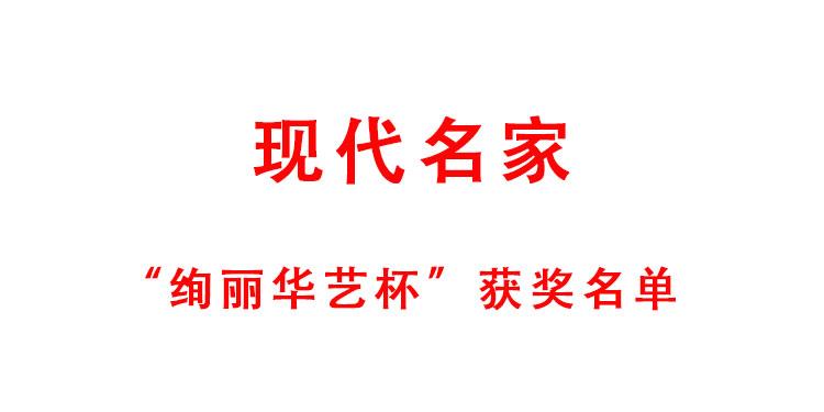 """2020年""""现代名家·绚丽华艺杯""""全国书画艺术大赛获奖名单公布!-第1张"""