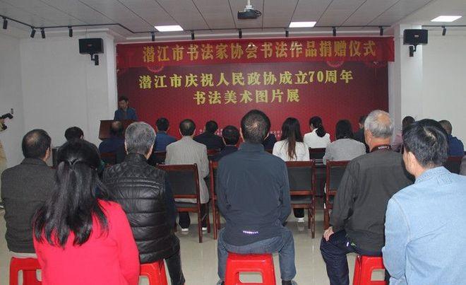 潜江市书法家协会