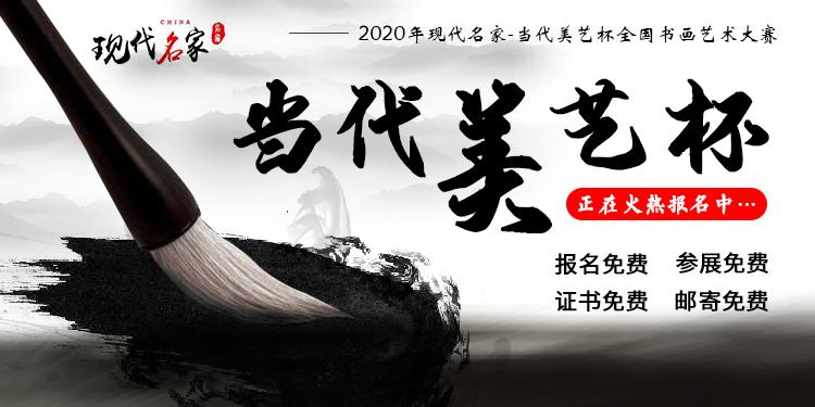 """2020年""""现代名家·当代美艺杯""""全国书画艺术大赛获奖名单公布!"""