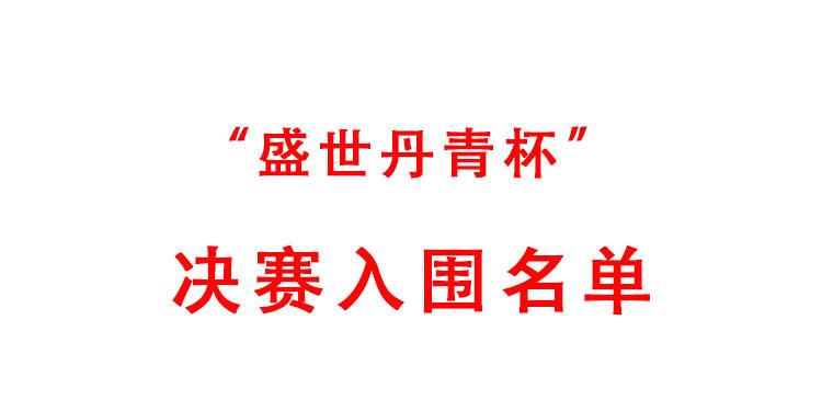 """【盛世丹青杯·决赛入围名单】2020年""""盛世丹青杯""""全国书画艺术大赛决赛入围名单"""