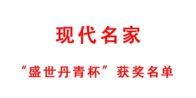 """2020年""""现代名家·盛丹青杯""""全国书画艺术大赛获奖名单公布!-第1张"""