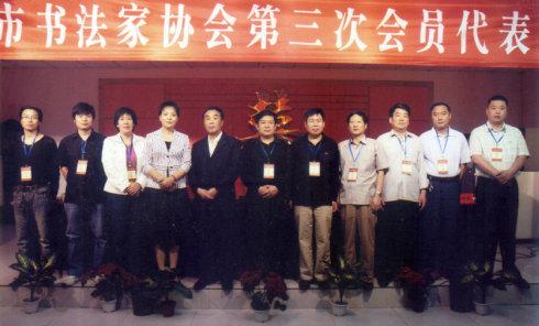 漯河市书法家协会