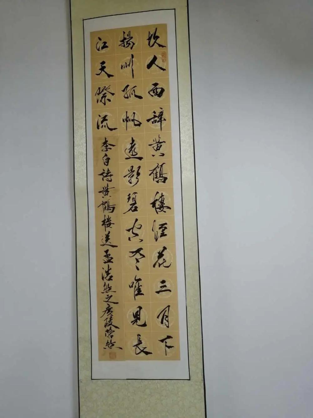 中国现代书画家——孙芹、方营然、许孔勉、薛天佑-第6张