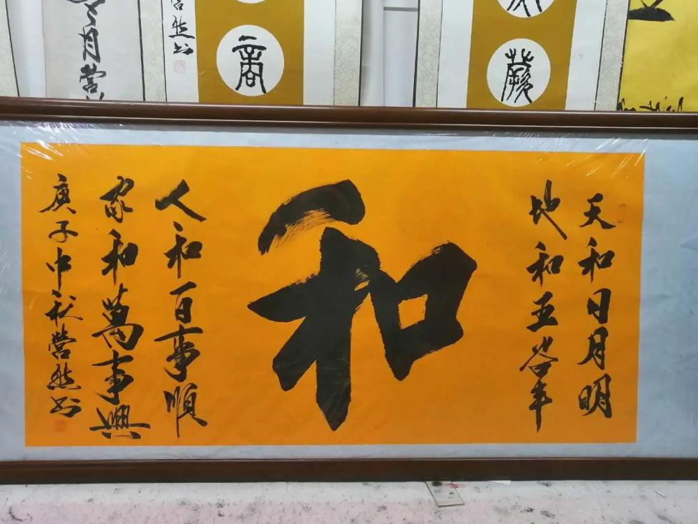 中国现代书画家——孙芹、方营然、许孔勉、薛天佑-第5张