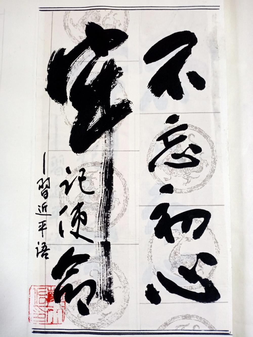 中国现代书画家——孙芹、方营然、许孔勉、薛天佑-第11张