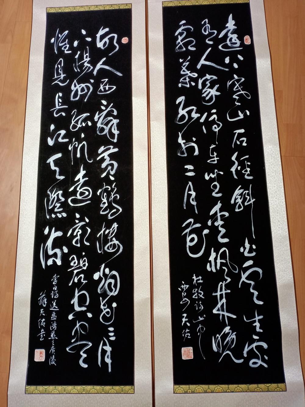 中国现代书画家——孙芹、方营然、许孔勉、薛天佑-第12张