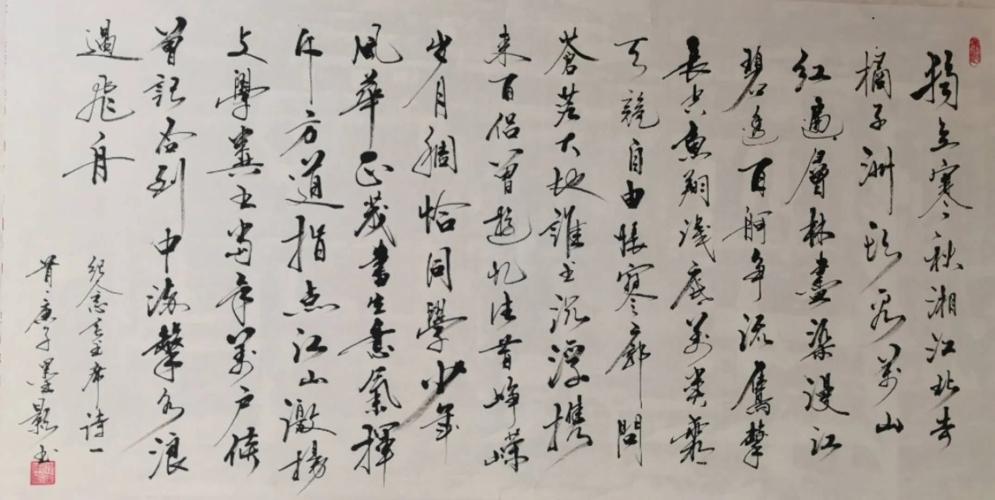 中国现代书画家——沈建东、沙玉永-第2张