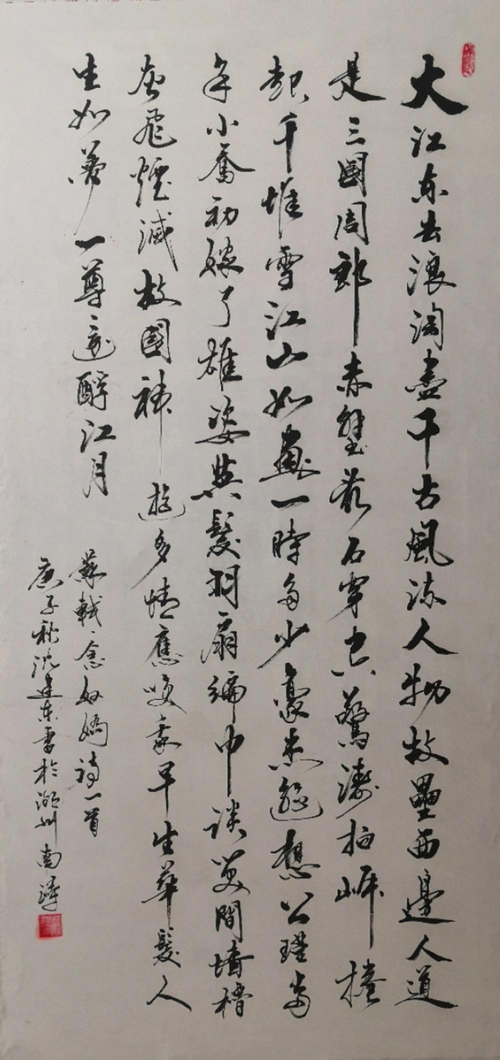 中国现代书画家——沈建东、沙玉永-第3张
