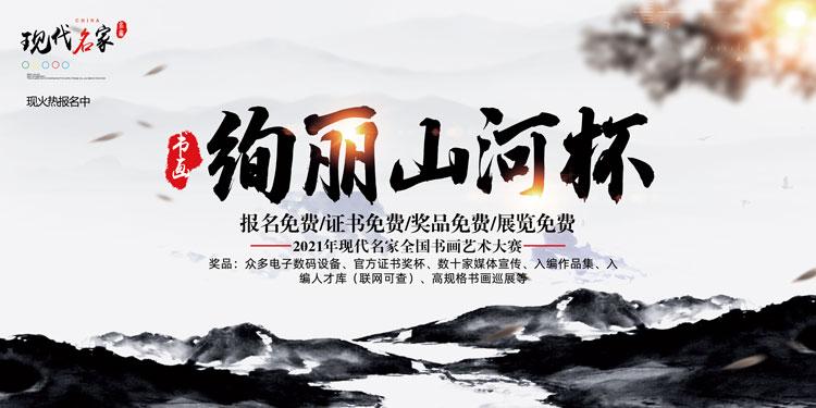 """2021""""绚丽山河杯"""" 全国书画艺术大赛征稿启事"""