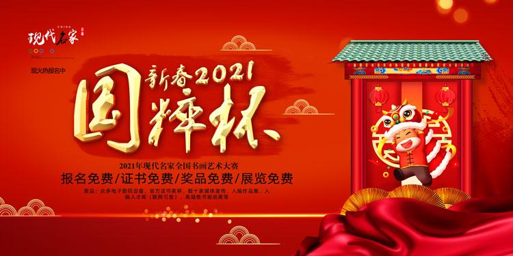 """2021""""新春国粹杯"""" 全国书画艺术大赛征稿启事"""