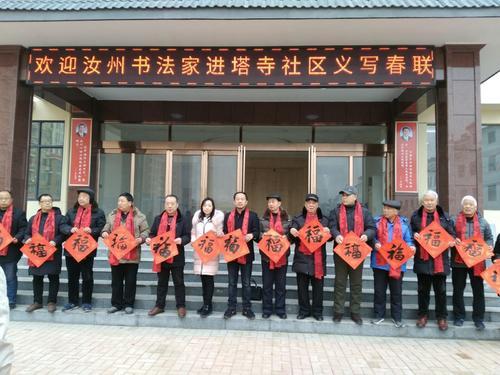 汝州市书法家协会