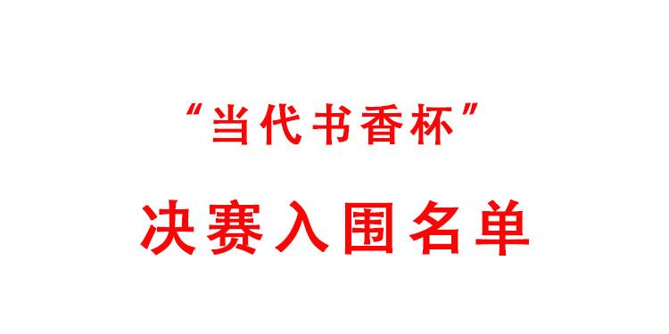 """【当代书香杯·决赛入围名单】2020年""""当代书香杯""""全国书画艺术大赛决赛入围名单"""