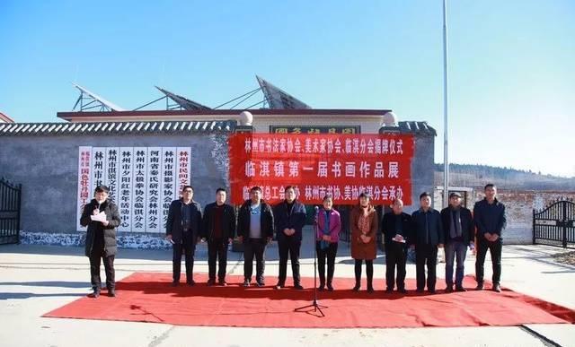 林州市书法家协会