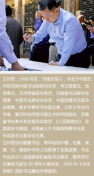 长垣县书法家协会