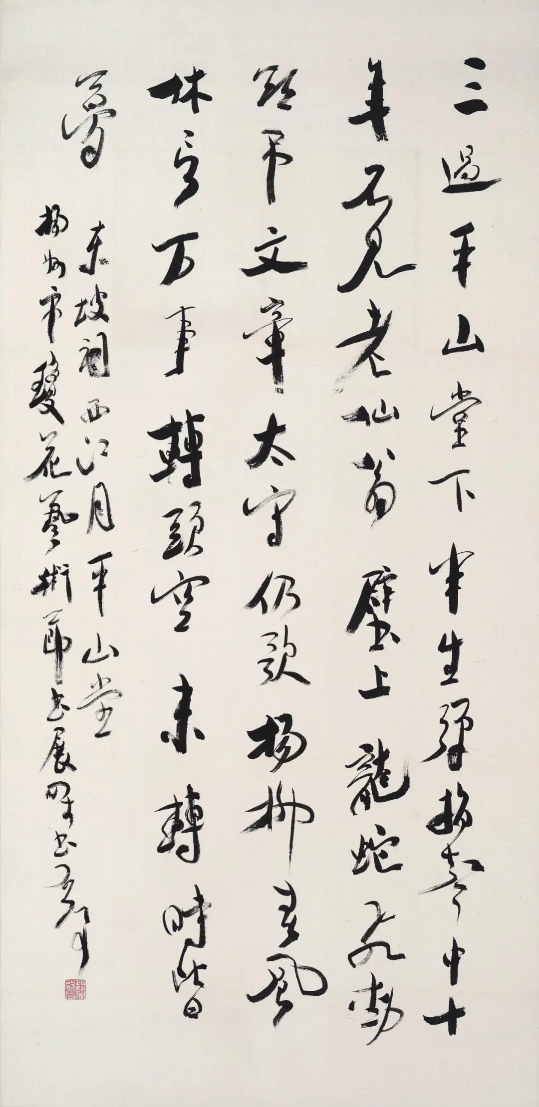 车本杰:魏启后书法艺术人生探析