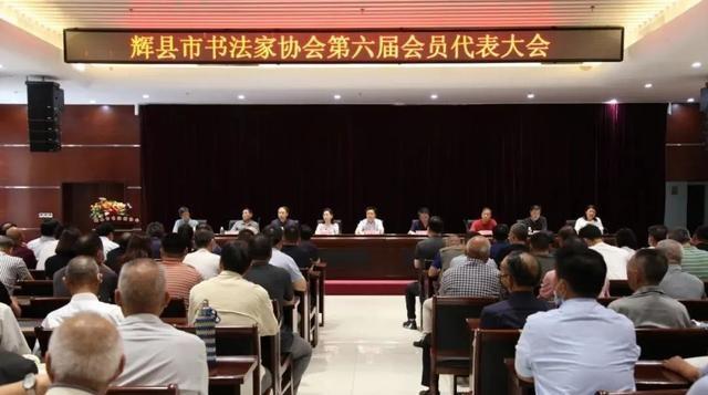 辉县市书法家协会-第1张