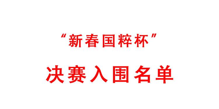 """【新春国粹杯·决赛入围名单】2021年""""新春国粹杯""""全国书画艺术大赛决赛入围名单"""