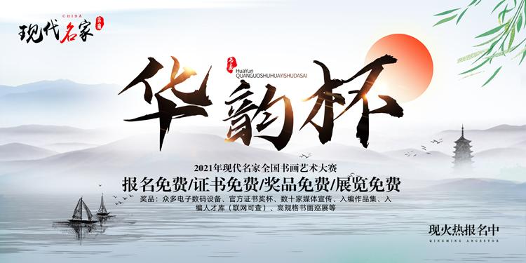 """2021""""华韵杯"""" 全国书画艺术大赛征稿启事"""