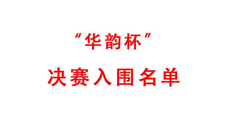 """【华韵杯·决赛入围名单】2021年""""华韵杯""""全国书画艺术大赛决赛入围名单"""